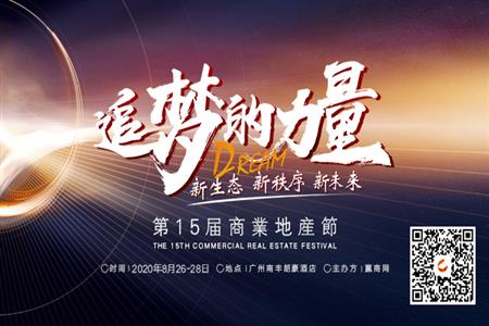 金银湖199+成为第15届商业地产节战略合作伙伴