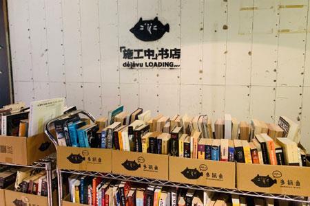 """二手书交易平台多抓鱼上海快闪书店""""施工中""""10月开业"""