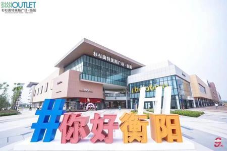 衡阳杉杉奥特莱斯9月19日开业 步步高、横店影城等200余家品牌进驻