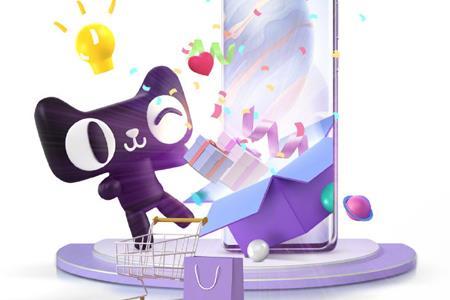 天猫消费电子拟在双11打造1000家同比100%增速新品牌