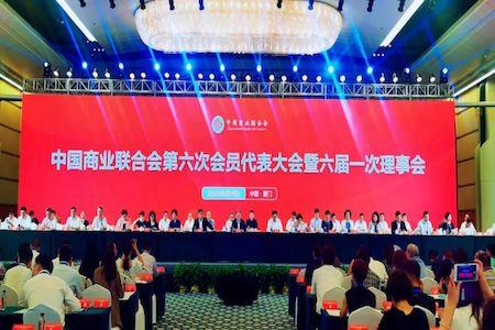 赢商网董事长吴传鲲正式当选中国商业联合会副会长!