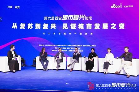 2020第六届西安城市复兴论坛成功举办