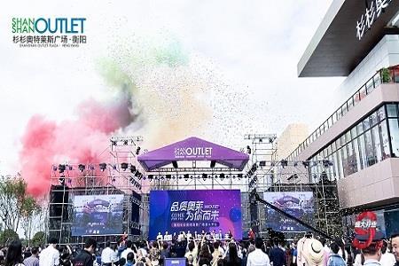 9月19日衡阳杉杉奥特莱斯开业 开启衡阳奥莱精致生活