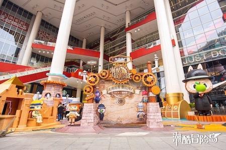 """""""潮酷冒险岛""""闪耀揭幕,开启上海世茂广场两周年新旅程"""