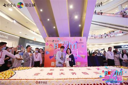 """七彩云南·第壹城购物中心喜迎4周年庆 """"美好生活供应商""""势不可挡"""