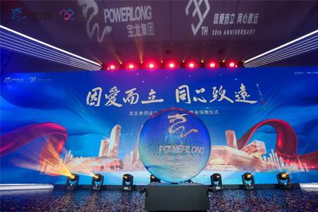 因爱而立,同心致远 宝龙集团成立三十周年暨公益基金启动仪式在上海举行