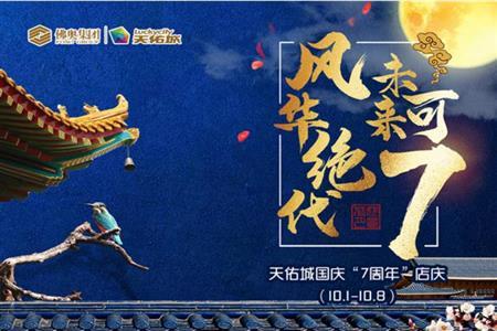 """风华绝代·未来可""""7"""" 天佑城国庆""""7周年""""店庆正当时!"""