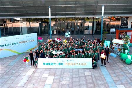 恒隆集团庆祝成立六十周年   内地九个城市及香港同步举行义工活动 惠及4,500名有需要人士