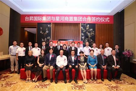 星河商置与台昇国际达成战略合作 首推嘉兴东莞两个商业项目