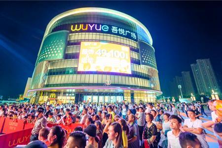 阜阳第二座吾悦广场落户颍上 购物中心体量不低于8万㎡