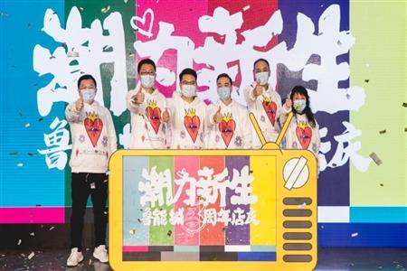 单日销售突破1802万元 天津鲁能城3周年迸发商业新活力
