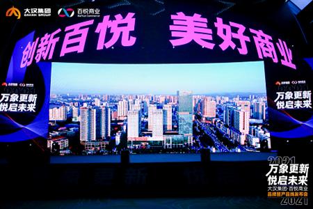 大汉集团·百悦商业,以勇者姿态全力进击,掘金商业资产新时代