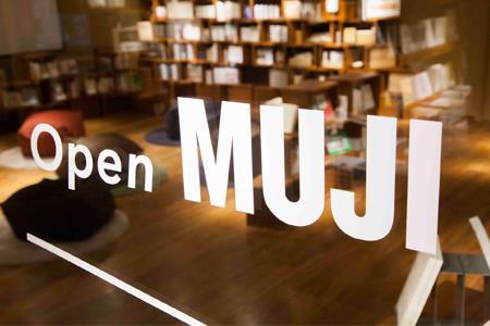 无印良品上海第2家旗舰店1月29日开业 引入MUJI INFILL家装服务