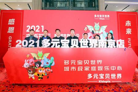 """多元宝贝世界(南京)""""2021来斯多元·童梦前行""""开业仪式圆满成功"""