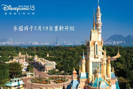 香港迪士尼乐园将于2月19日重新开放 每周运营5天