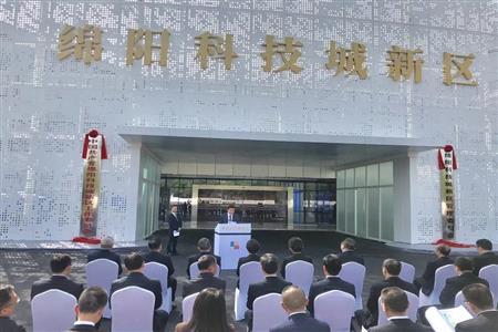 绵阳科技城新区正式揭牌 四川迎来第四个省级新区