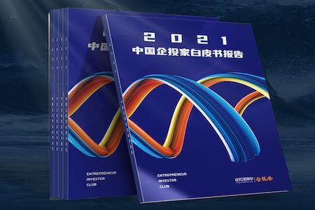 中国企投家第一份白皮书报告重磅首发丨企投会