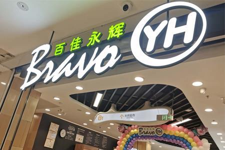 百佳永辉超市广州两家老店即将闭店 原因是租约到期