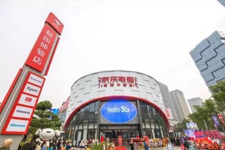 京东电器超级体验店全国第三家店落地西安 面积达4.2万㎡