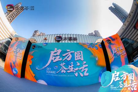 """合肥滨湖世纪金源购物中心正式更名""""方圆荟"""""""