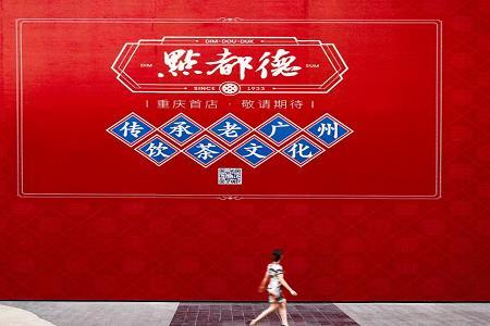 点都德重庆首店来了,店铺目前处于围挡中