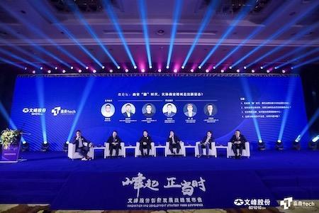 峰起正当时,文峰股份创新发展战略发布会成功举办!