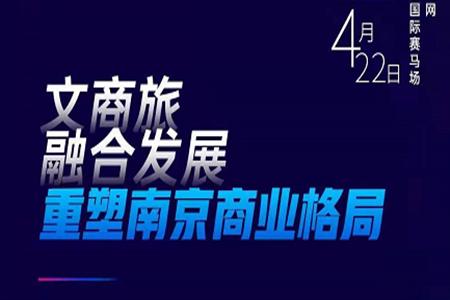 沙龙预告:文商旅融合发展 重塑南京商业格局