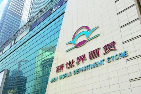 新世界百货:郑家纯辞任董事会主席 郑志刚接任