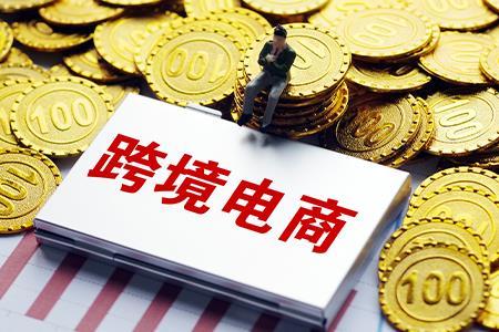 中国出口跨境电商交易规模今年将达7.73万亿 预计2023年突破9万亿