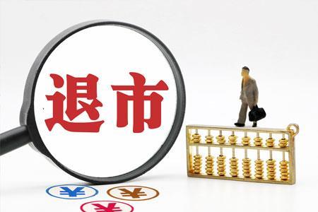 开元酒店:拟于本月24日于联交所退市