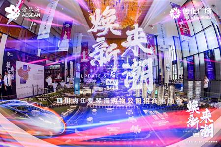 内江爱琴海购物公园招商启动会完美落幕