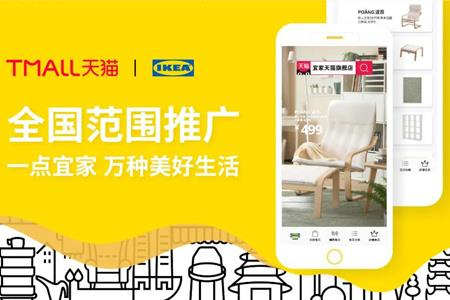 宜家天猫旗舰店全国推广 5月25日上线