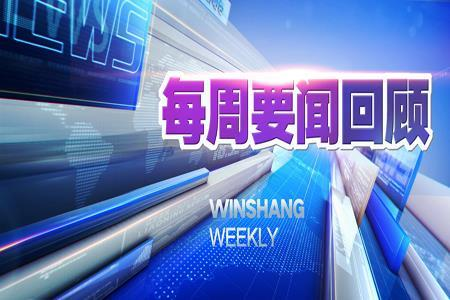 福建一周要闻:福州高新万达公布入驻品牌、中国商业地产「金坐标」奖项发布···