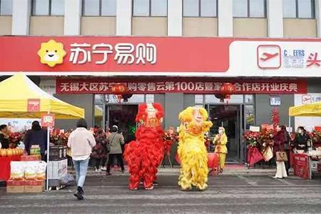 五一黄金周苏宁易购线下门店客流同比增长212%