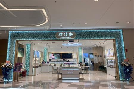 宁波万象城新店开业 林清轩OMO模式持续加速