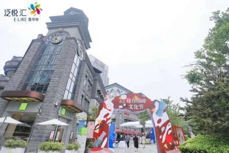 2021武汉首届燥作咖啡文化节启幕,来泛悦汇·昙华林品尝这座城市的咖啡香