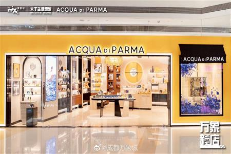 成都首家Acqua di Parma帕尔玛之水精品店落户万象城