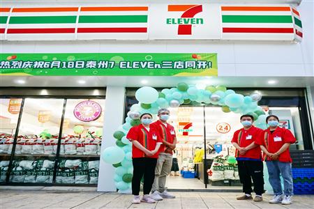 6月18日泰州7-11三店同开 打造有温度的城市便利生活