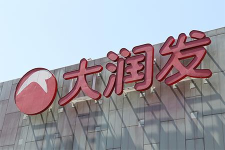 欧尚69家门店更名为大润发