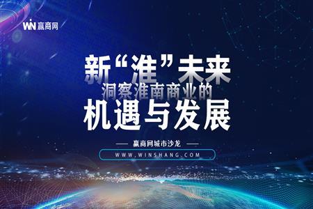 """城市沙龙预告:新""""淮""""未来,洞察淮南商业的机遇与发展"""