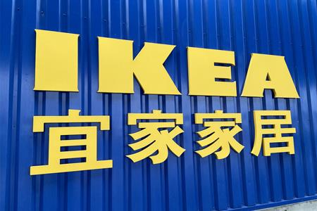 上海宜家家居变更工商信息 经营范围新增游艺娱乐活动等