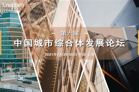第六届中国城市综合体发展论坛即将召开