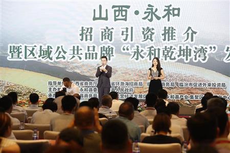 """永和县招商引资推介暨区域公共品牌 """"永和乾坤湾""""发布会在天津市举行"""