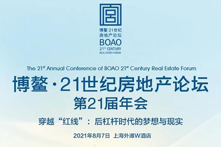 博鳌21世纪房地产论坛第21届年会8月7日上海召开