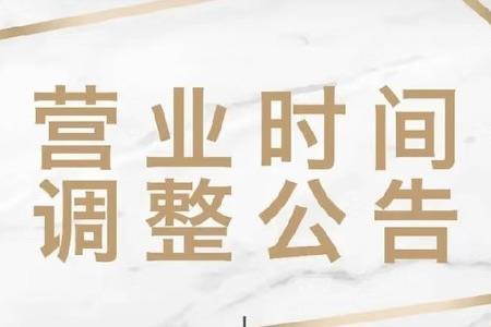 """受台风""""烟花""""影响,杭州多家商场今日12点开始营业"""