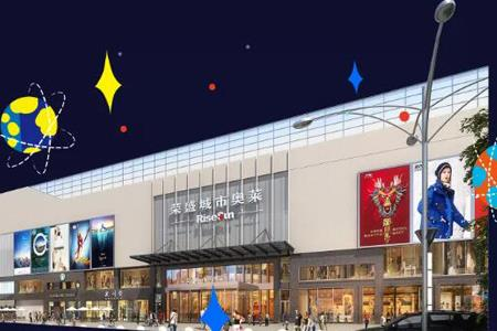 扬州力宝广场再次转型:将变身荣盛城市奥莱、有望8月亮相