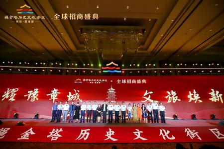 绳金塔历史文化街区全球招商盛典圆满举行 国内外400余品牌商家共同见证