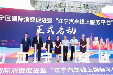 以消费升级促进经济发展  江宁全力推进国际消费中心城市示范区创建工作