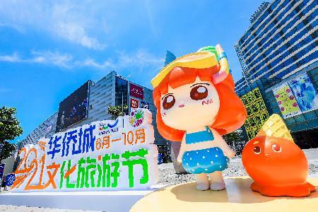 2021华侨城文化旅游节!全国最大12米高花小橙亮相欢乐海岸PLUS