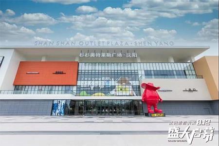 杉杉奥特莱斯广场·沈阳8月12日开业 引进200余家品牌折扣店